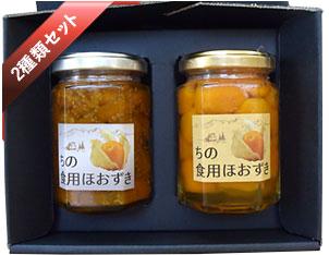 シロップ煮ときび糖ジャムの2種類セット